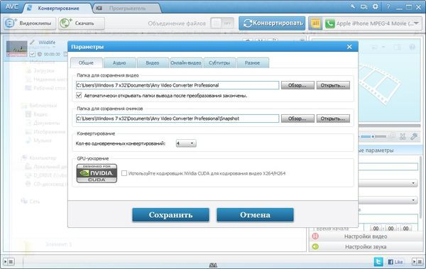 Any Video Converter Ultimate 6 - главное окно