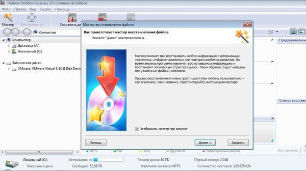 Hetman Partition Recovery 2 - ������� ����