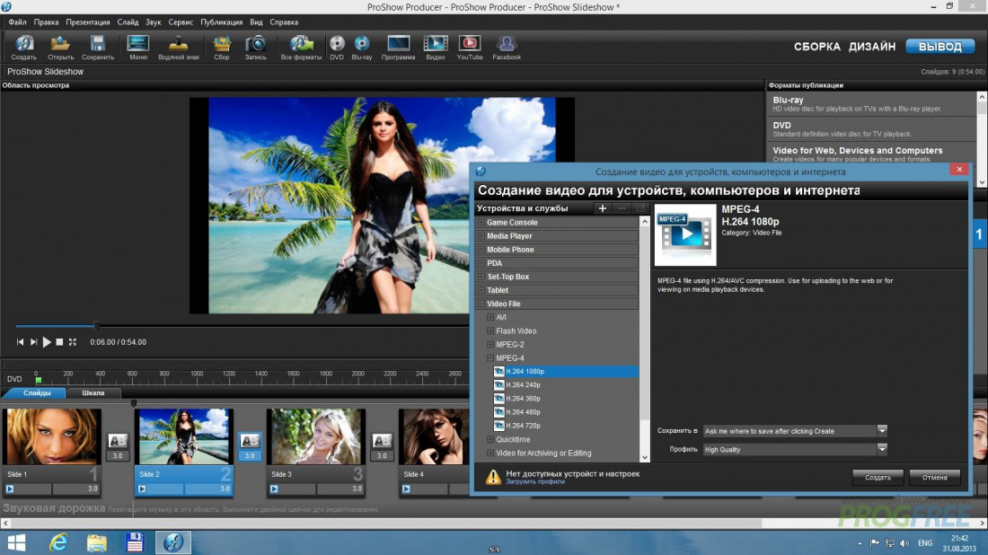 Скачать photodex proshow producer 7. 0. 3518 (2015) pc торрент.