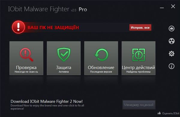 IObit Malware Fighter Pro 5 - главное окно