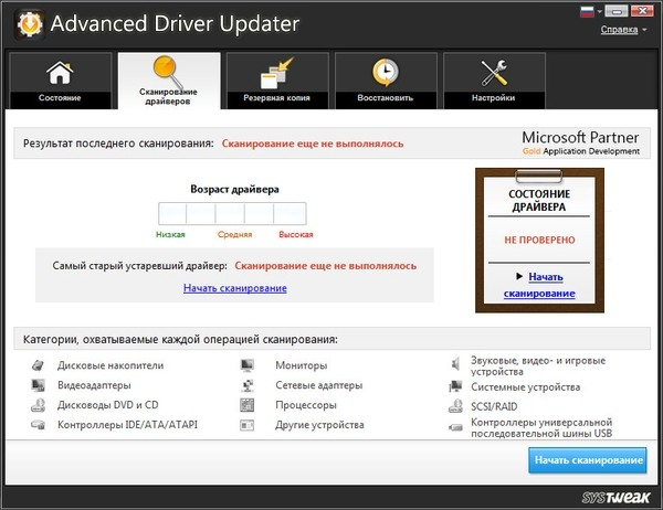 Advanced Driver Updater 2 - главное окно