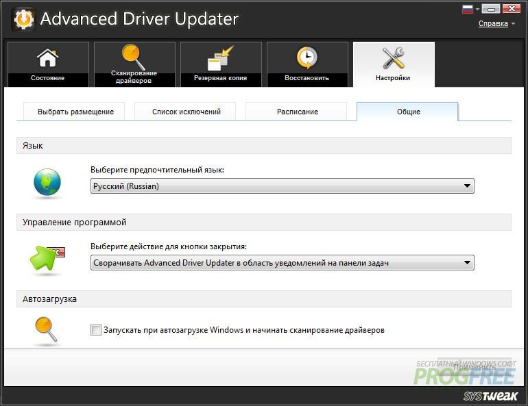 ADVANCED DRIVER UPDATER КРЯК