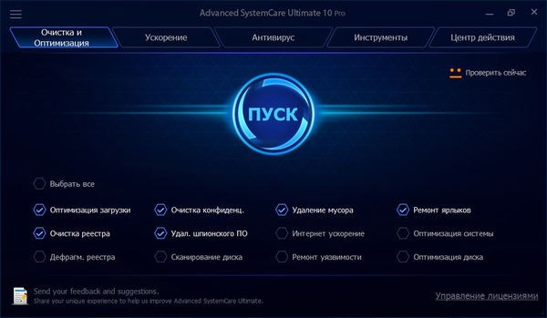 Advanced systemcare ultimate 11. 0. 1. 58 (2018) pc » ckopo. Net.