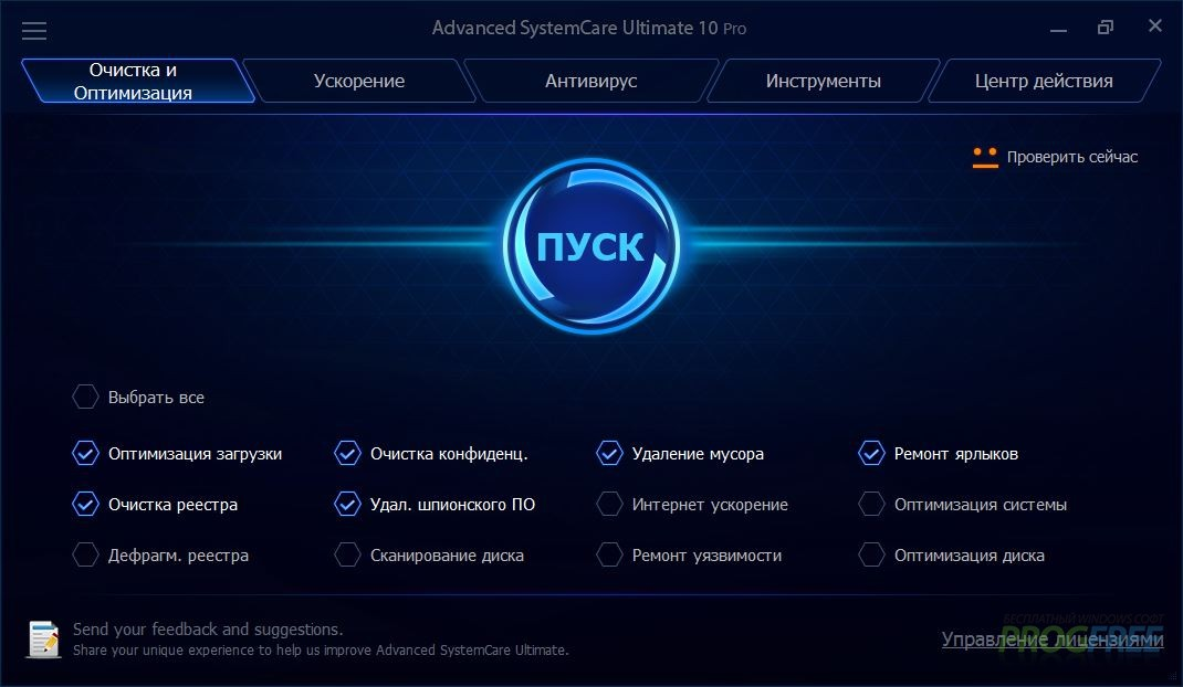 Advanced systemcare ultimate 9 0 1 622 pro ключ.